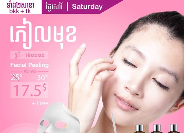 Skin Resurfacing / Facial Peeling / Facial Exfoliation + Facial Mask