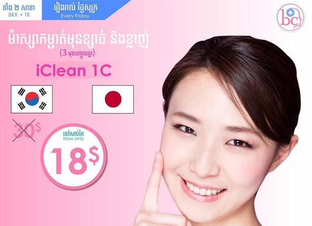 iClean 1C